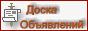 Информационный портал Харьковского региона, доска объявлений.