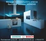 В Украине открыт первый шоурум-магазин премиального класса бытовой техники SIEMENS